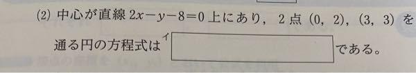 中心の座標(a,2a-8)はどうやって出すのか教えてください!