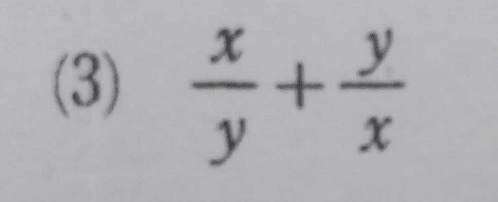 写真の式を変形させると、x²+y²/xyになるのですが、どうやるのですか?