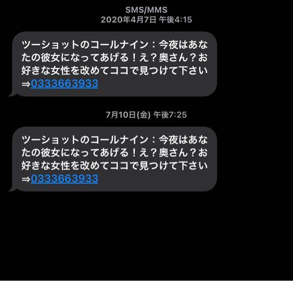iphoneのSMSについてです SMSに見知らぬ不審な通知が2件きました。 動揺してそのままチャットを消去してしまいました。 これでいいのでしょうか? メルアドとか変更したほうがいいのでしょうか? ご教授お願いいたします。