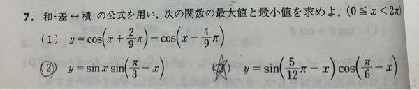 数IIの加法定理の問題がわかりません。 ⑶を解説していただけると助かります。