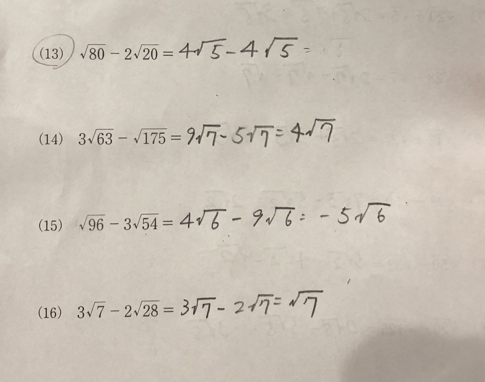 平方根でわからないところがあります。13番は0√5になってしまうのですが、あり得ますか? あと下の問題はこれでよいですか? 教えてください。