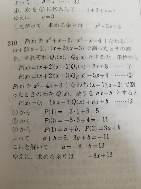 P(x)をx²−4x+3すなわち.........のところなんですが、どのようにして上段にあった(x+2)が消えるのでしょうか?