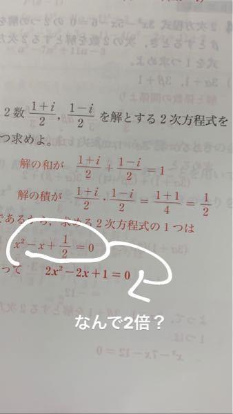これ答えをなんで2倍するんですか?