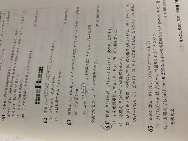 至急です!!! メジアン 数学 演習問題 B 64番の問題の解き方と答え教えてください。