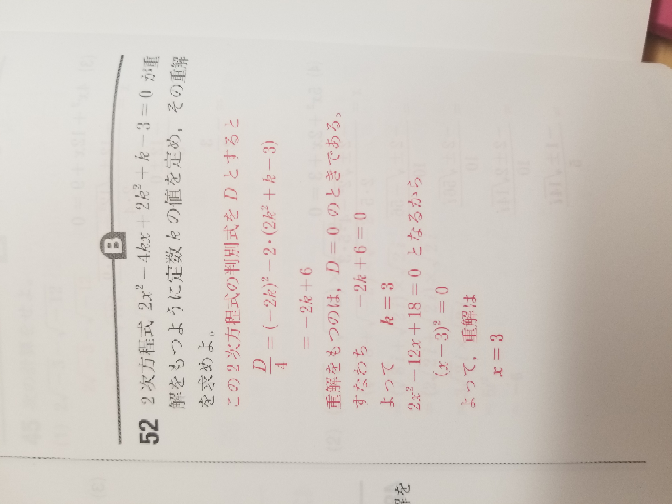 数2です この問題の判別式を4で割っている(?)のがよく分かりません もしお時間があれば紙に書いて教えて頂けませんか... よろしくお願いします