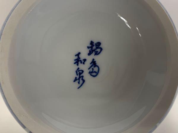 この花瓶の銘について教えてください。なんと書かれているのでしょうか?