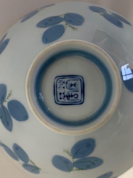 こちらの茶碗の銘はなんと書かれているのでしょうか?読めないので教えてください。よろしくお願いします。
