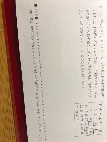 中3の数学です 下の写真の解説をお願いします 答えを見てもよく分かりません。 中3 中学三年生 数学 テスト 問題