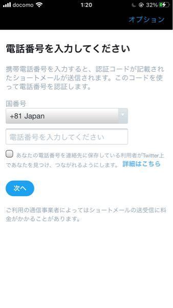 この電話番号を入力すると、現在使われていますと出てしまいます。 Twitterで電話番号登録してないんですけど何故ですか?
