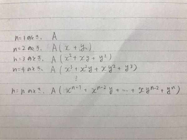 数学の質問です この写真の式を、nを用いた、…を使わずに一般化した式することはできますか? 教えてください!!