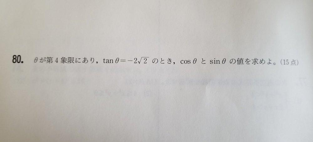 θの動径が第4象限にあって、tanθ=−2√2の時、sinθ、cosθの値を求めよ。 解き方、答え教えてください、お願いします。