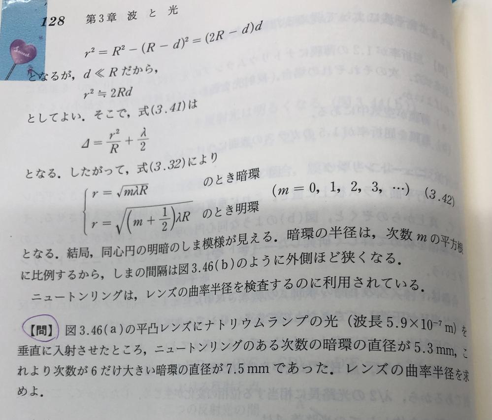 物理のニュートンリングについての質問です。 こちらの問の解き方を教えてください。 ちなみに答えは2.0mです。 よろしくお願い致します。
