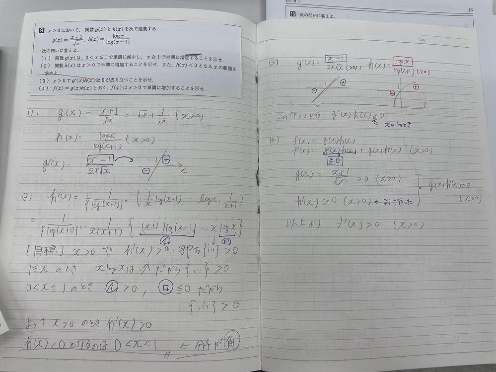 ⑴と⑶みたいにグラフを使って証明しても記述の際はOKですか?もし書かなければいけないことがあれば教えてください。