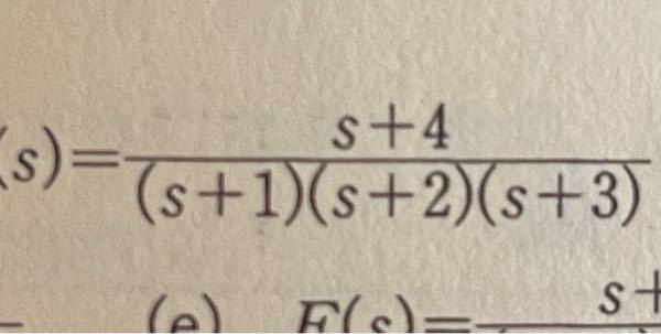 以上の問題のラプラス逆変換を教えて頂きたいです。