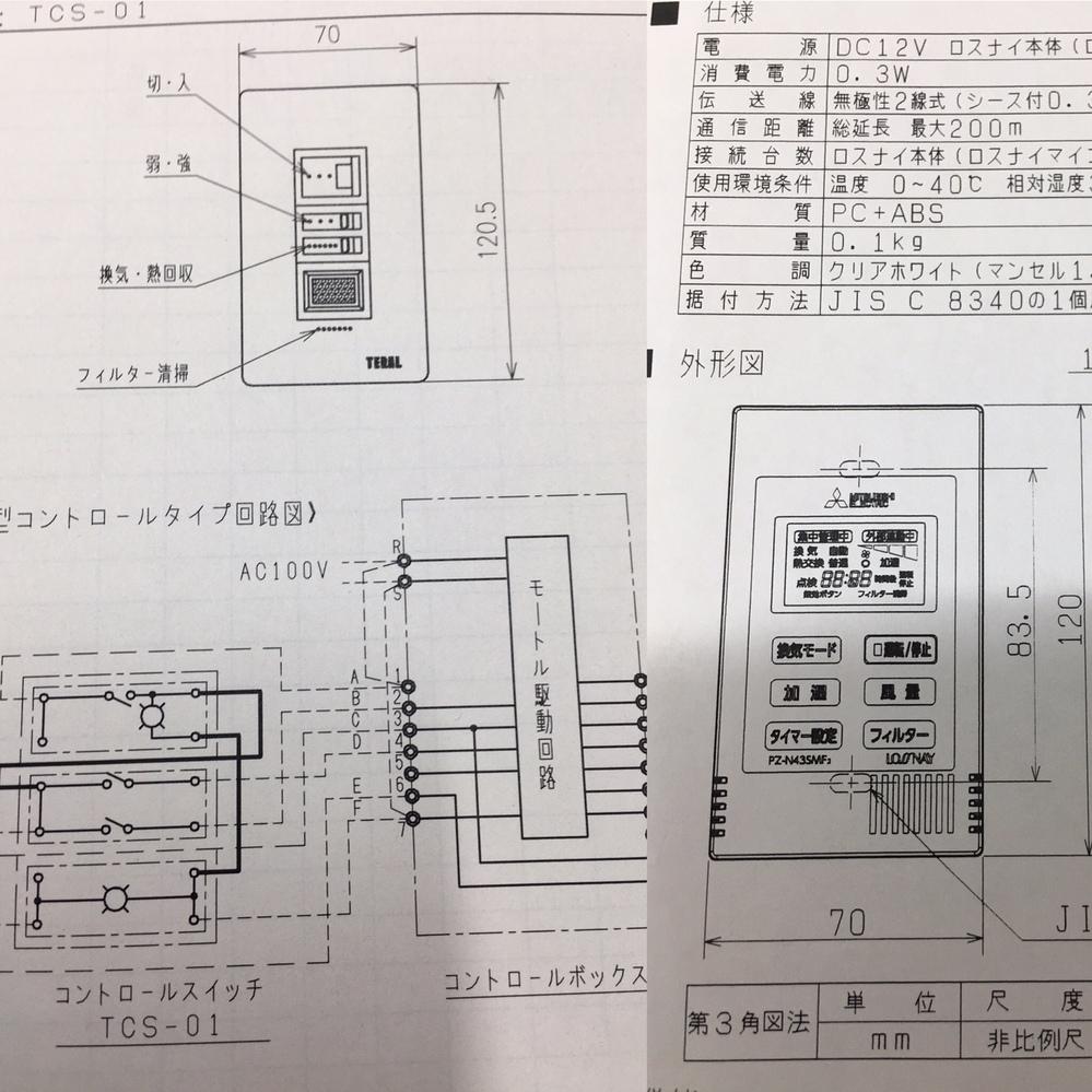 【空調工事・電気工事・計装工事・エアコン工事、ロスナイ】 上記の関連業者の皆様方に質問させて頂きます。 先の現場で、ロスナイの改修工事を行いますが、機器類のみ更新で電線はそのまま使用致します。既設のスイッチ(写真左)とロスナイ本体間の配線は2sqのより線を使用しております。ここで以下質問とさせて頂きます。 Q1,新設のスイッチはリモコンスイッチ(写真右)となりますが、仕様書には無極性0.3sq-2cケーブルを使用すると書いてあります。既設のケーブルは2sqであり太いので、適当に減線して接続しようと考えておりますが、信号の送信やノイズなどに影響はありませんでしょうか? この度は以上となります。皆様お願い致します。