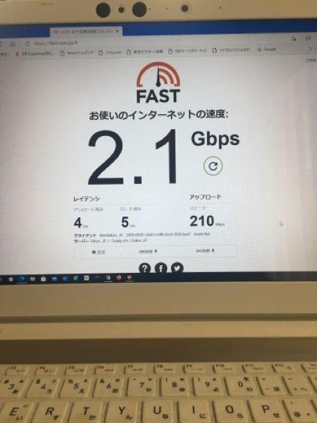 Fast.com の速度測定結果についてです。 docomo光の戸建てなのですが、PCで速度測定したところ、2.1Gbps(下り)と測定されました。契約上の仕様は1.0Gbpsです。 この結果は信用してよいのでしょうか?