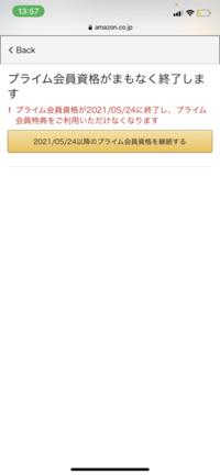 Amazonプライムの無料会員登録を解約これで出来ているのでしょうか? それとも5月24日以降は有料会員になるということなのでしょうか教えて下さると幸いです。 もし無料会員登録を解約できていなかった場合やり方を教えてください ♀️