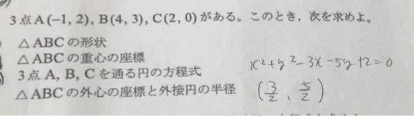 高校数学です。下の2つの問がわかりません。答えは分かっていて、それぞれ x²+y²−3x−5y+2と (2分の3、2分の5)です。 わかる方よろしくお願いします!