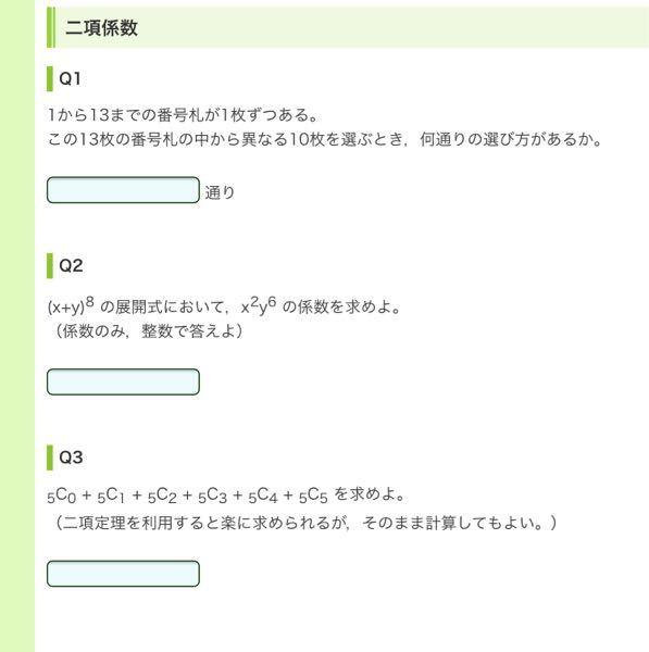 この問題の解答と式を教えてください。