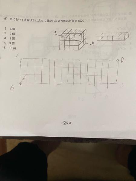 答え解き方教えて下さい。