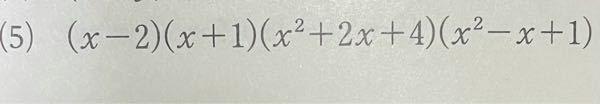 高校数学Iの問題です。(5)の解法を教えてください!