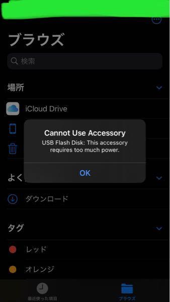 ライトニングUSBケーブルを使ってiPhoneにファイルを移動したいのですが、iPhoneとUSBを繋いでも画像のようなメッセージが入り何もできません。 当方こういった作業に弱いため、解決策を教えて頂きたいです。よろしくお願いします。