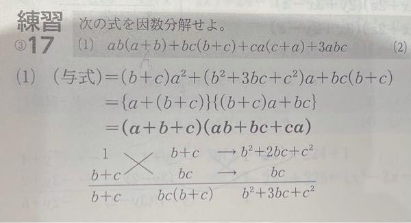 この解法について、たすき掛けのあとが分からないので教えられる方がいたら教えてください。