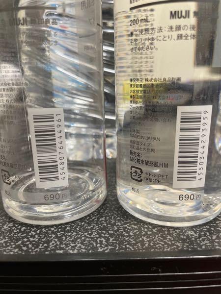 先日アマゾンで無印良品の化粧水を購入したのですが、容器の硬さが違い、バーコードを見てみたところ、数字の部分が違っていました。左は店頭で購入したもので、右はアマゾンで購入したものです。中身が同じか心配な のですが、何か知っている方がいたら教えてほしいです。
