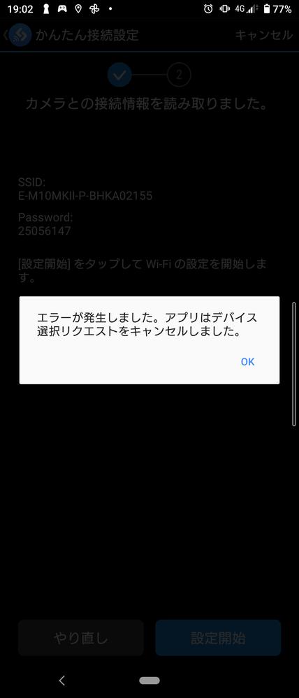オリンパス om-d e-m10 mk-iiについて質問です。 突然スマホとwifi接続が出来なくなりました。 カメラ側のwifi設定を初期化してスマホのアプリも最新です。 アプリでQRコードを読み取りカメラとの接続情報を読み取ることは出来るんですが、その後エラーが出て認証に問題があると表示されます。 カメラ側の故障でしょうか? 詳しい方いらっしゃいましたら教えて下さい。 よろしくお願いします。
