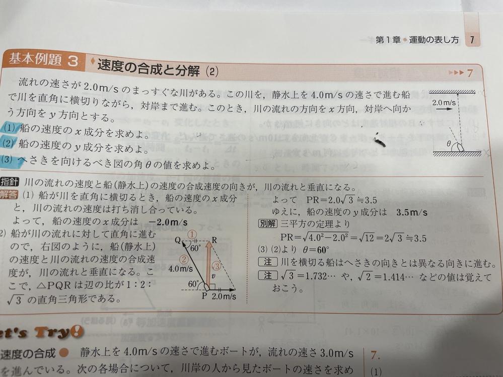 流れの速さが2.0m/sのまっすぐな川がある。この川を、静水上を4.0m\sの速さで進む船で川を直角に横切りながら、対岸まで進む。 このとき、川の流れの方向をx方向、対岸へ向かう方向をy方向とする。 (1)船の速度のx成分を求めよ (2)y成分を求めよ (3)へさきを向けるべき図の角θの値を求めよ。 この問題の解説を見ても理解することができません。計算過程などを丁寧に教えてもらいたいです。