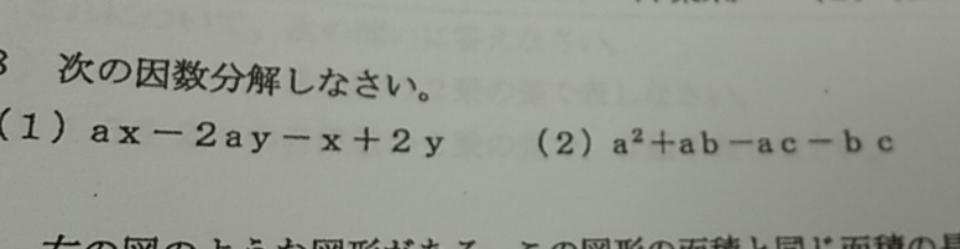 この2つの因数分解を教えてください!