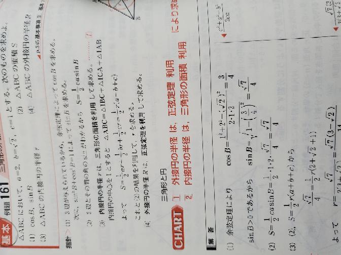 何故sinB>0とすぐに分かるんですか?教えて下さい!