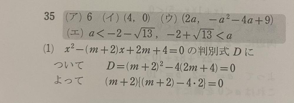 D=(m+2)^2-4(2m+4)となっていますがD={-(m+2)}^2-4(2m+4)とならないのは何故ですか? 判別式b^2-4acだったらマイナスが付くと思ったのですが、解説をお願い致します。