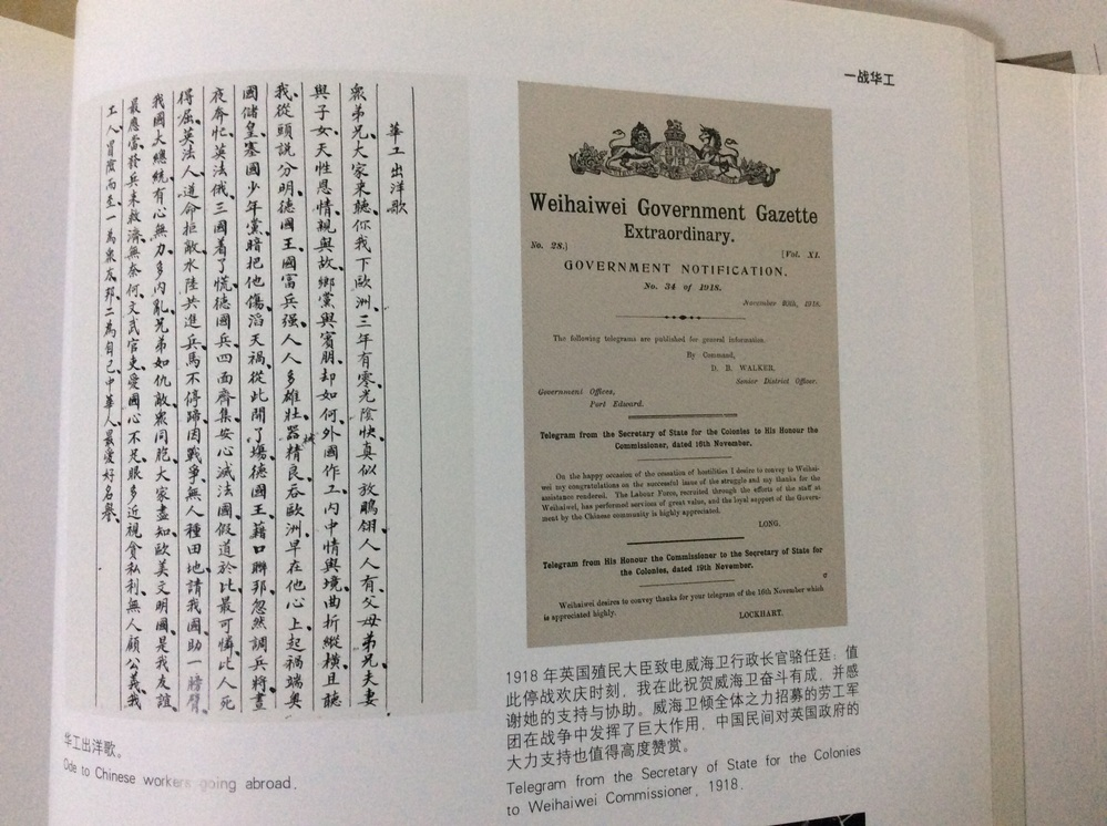 Ode to Chinese workers going abroad. Telegram from the Secretary of State for the Colonies to Weihaiwei Commissioner, 1918. この文章を日本語で翻訳して欲しいです、宜しくお願いします。