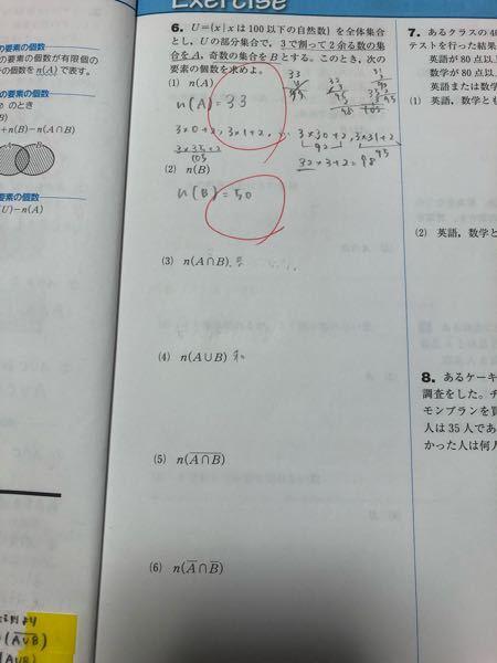 集合の要素の個数 大問6の求め方教えてください。。。 問題 U=《x|xは100以下の自然数》を全体集合とし、 Uの部分集合で 3で割って2余る数の集合をA 奇数の集合をBとする。 この時次の要素の個数を求めよ。 (1)がイマイチなので解説して欲しいです。 (3)、(4)、(5)、(6)の解説もお願いします。