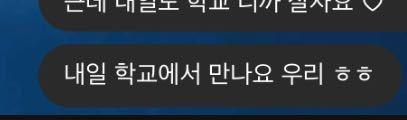 この韓国語の意味を教えてください‼︎