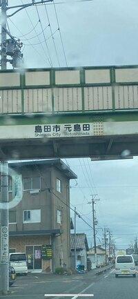 静岡県島田市らへんを運転していて気になったのですが。 ここは島田なのか島田じゃないのか、どちらなのでしょう?笑