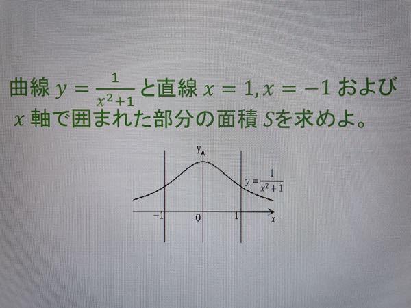 面積を出して欲しいです。 解法お願いします。