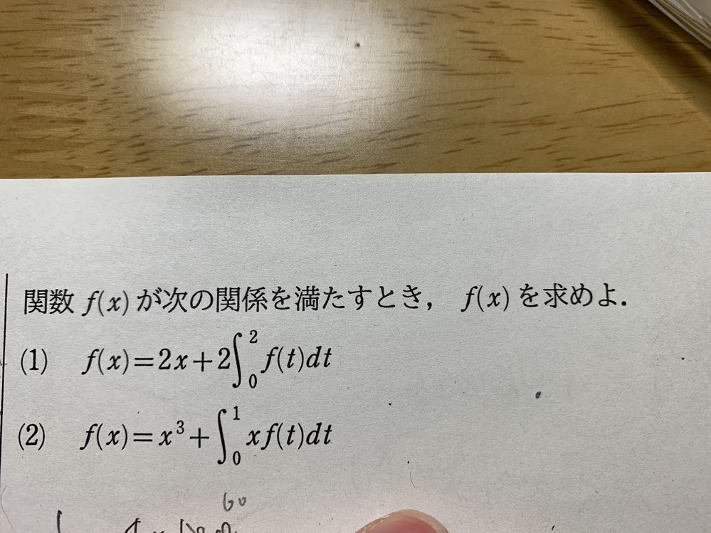 至急お願いします。 数学の問題です。 途中式も書いていただけると大変ありがたいです
