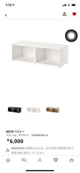IKEAのBESTAのホワイト120×40×38使ってます。 扉、 引き出し、棚板、スライドレール など種類が多くてよく分かりません。 それぞれこのサイズだとどれ(どのサイズ)のを使えばいいのか...