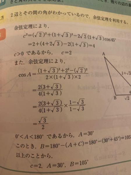 至急!! あと6時間でテストが始まるのにわかりません! この問題で真ん中のしきが次の式になるのが意味がわかりません! (1+√3)②+2②ー(√2)② がどうして 2(3+√3)になるのですか? おしえてください!
