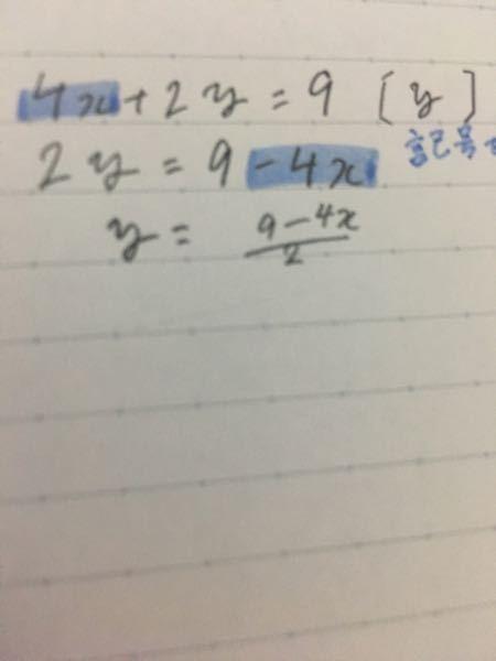 方程式が分かりません。 なぜ4xに−がつくのですか。 中学2年生の問題です。