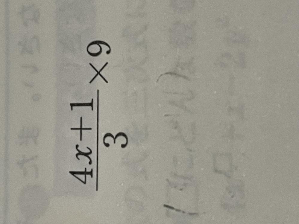 中2 数学 ふりかえり 解説お願いします