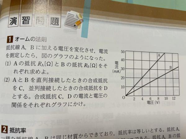 高一物理基礎電流です。 電流のところにmAと書かれているのですが、mとはなんですか? また、V=IRの式に基づいて (Aの場合)8=40R→R=0.2Ω になったんですが、答えはRA=2.0×10²Ωでした。 なぜ間違えてしまったのかわかりません。教えてください、お願いします!