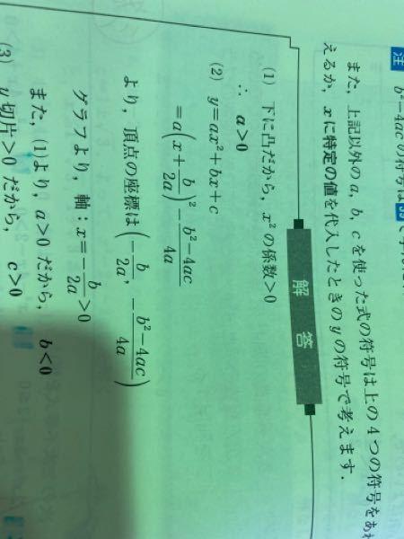 写真の(2)のy=ax^2+bx+cを平方完成したらその下のような形になるのがわかるのですが、自分でやってみてもどうしてもこの形になりません。 (2)の式の平方完成の過程が知りたいです。
