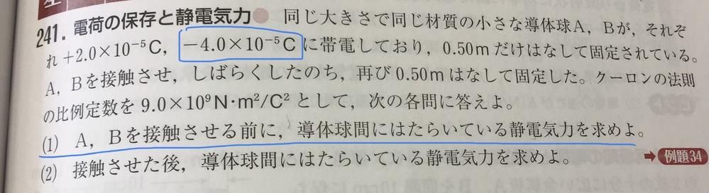物理の電気に関する質問です。この問題は電荷が−4.0✖️10^−5乗になっていますが(1)で公式に代入するときは4.0✖️10^−5乗で計算しています。 なぜマイナスを外しているのかが分かりません。教えてください。よろしくお願いします。