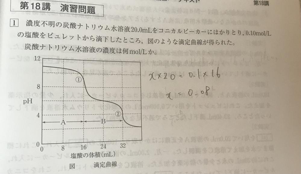 高校化学、滴定曲線の二段滴定の問題の質問です。 式が、このようになるらしいのですが、炭酸ナトリウムは2価ではないのでしょうか? 左辺に×2 が必要だと思いました。 なぜ価数をかける必要がないのか教えてください。