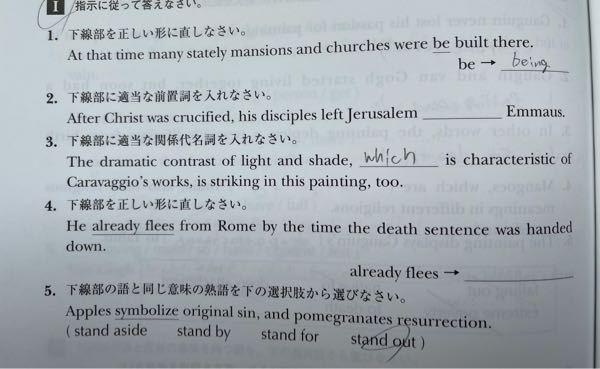 英語です。2と4の穴埋めがわかりません。どなたか詳しい方教えて下さい。