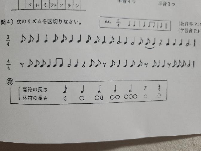 音楽1、画像の4分の3のリズムと4分の4のリズムを区切りなさいという問題で、ど、どうやって区切るんですか?小さく見えて申し訳ないのですが、何を言ってるのかよく分からないんでお願いします! 区切り方のこつみたいなのあればお願いします!