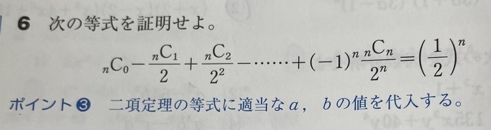 サクシード数Ⅱ、6番の二項定理と等式の証明について質問です。 これを解く際に、二項定理の式のaに1、bに-1/2を代入するのですが、どうして1と-1/2なんですか?